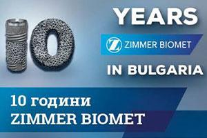 10 ГОДИНИ ZIMMER BIOMET-СПОДЕЛЕН ОПИТ